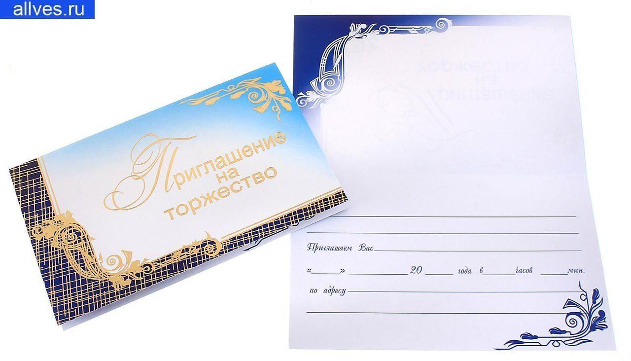 Тексты открыток с приглашением на свадьбу