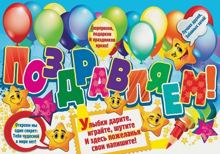 Плакаты поздравления с днем рождения картинки